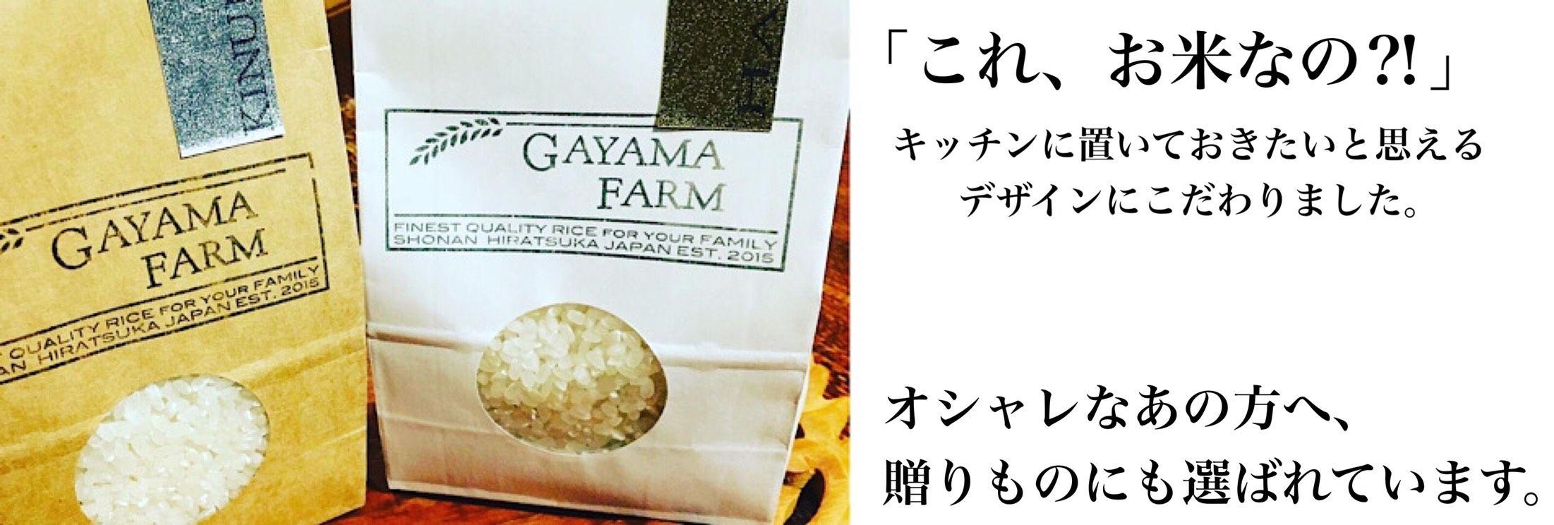 Gayamafarm/ガヤマファーム